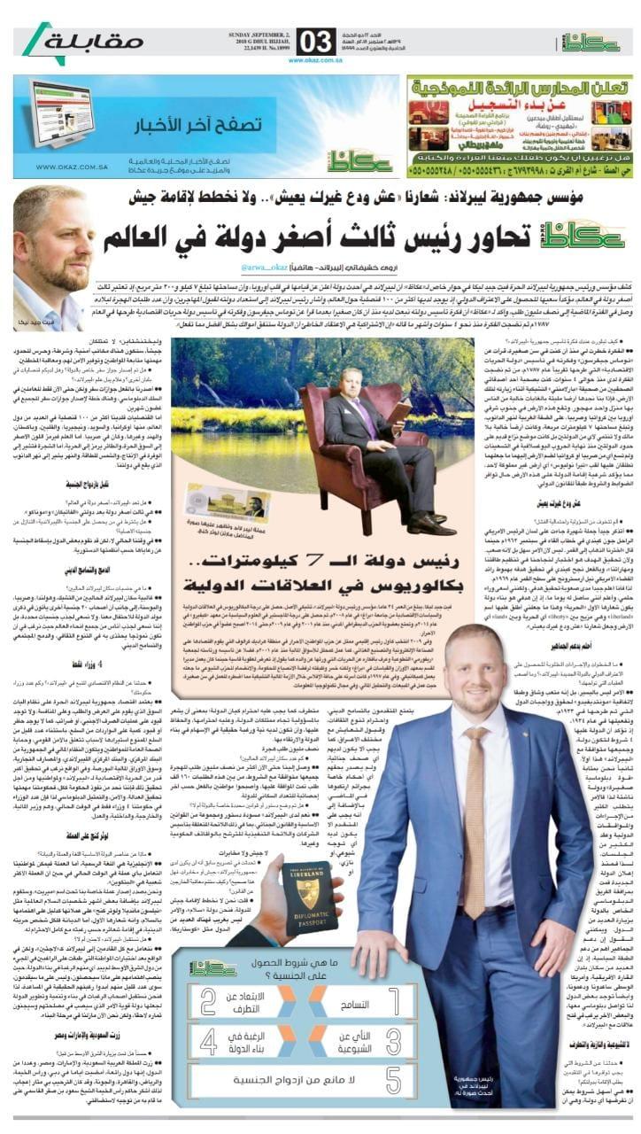 A special interview of president Vít Jedlička in the biggest Saudi Newspaper